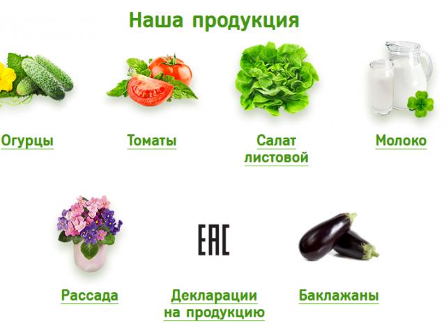 """""""Агрофирма """"ОЛЬДЕЕВСКАЯ"""""""